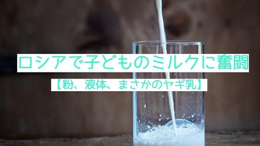ロシアで息子のミルクに奮闘【粉、液体、まさかのヤギ乳】