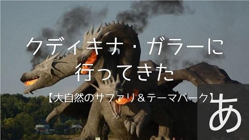 クディキナ・ガラー【大自然のサファリ&テーマパーク】