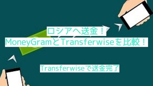 ロシアへ送金!MoneyGramとTransferwiseを比較!【Transferwiseで送金してみた】