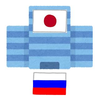 ロシアの日本企業