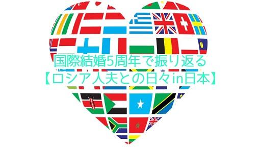 国際結婚5周年で振り返る【ロシア人夫との日々in日本】